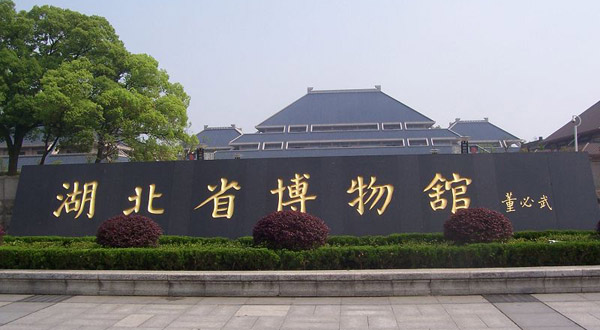 湖北省博物馆】(周一闭馆/游览时间约50分钟/不含编钟表演),地处风景