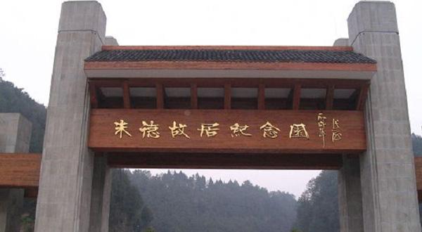 琳琅山风景区