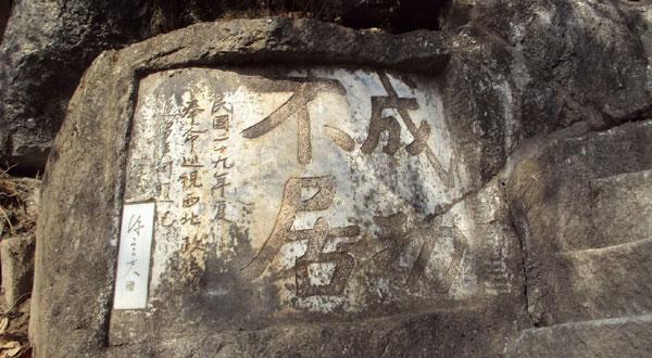 张良庙-紫柏山风景名胜区