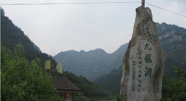 太云旅游网 景点门票 九龙洞风景区  石笋,石柱,石花,石幔等漫布各厅